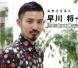 スタイリスト早川からのメッセージ